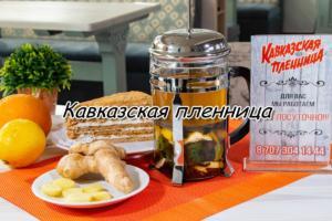 Чаи и Напитки, Лимонады